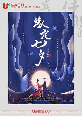 缘定七夕海报设计