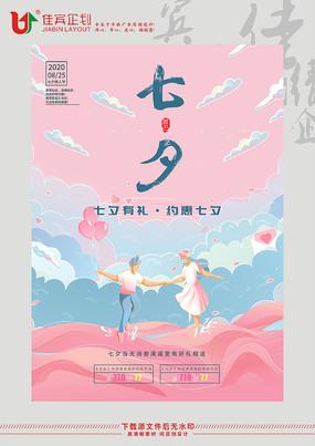 约惠七夕海报