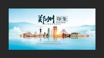 郑州旅行海报