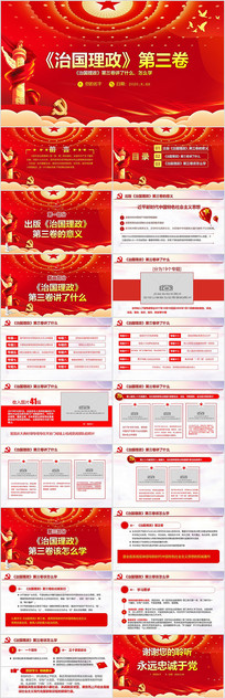 治国理政第三卷谱写中国特色社会主义PPT