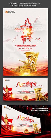 中国风八一建军节海报设计