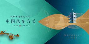 中国风东方美创意海报设计