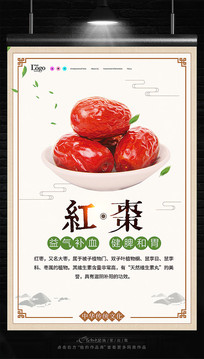 中国风红枣海报