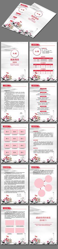 中国风水墨荷花小升初简历设计