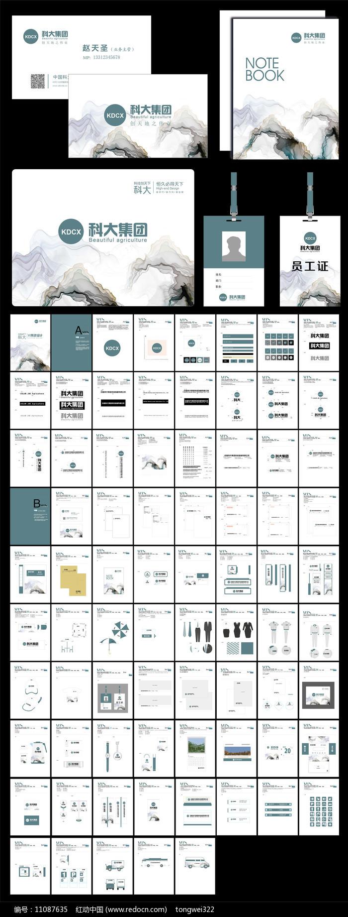 中国风vi系统设计图片