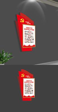 中国共产党发展党员流程党建文化墙