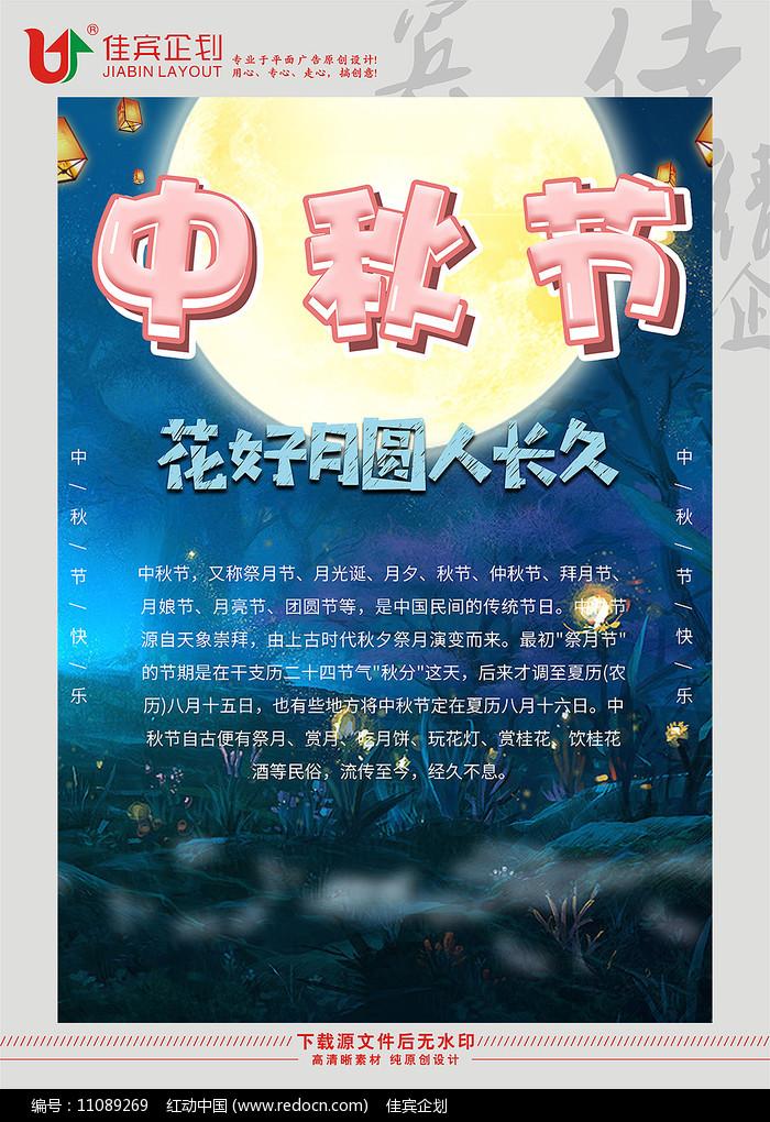 中秋节海报创意设计图片