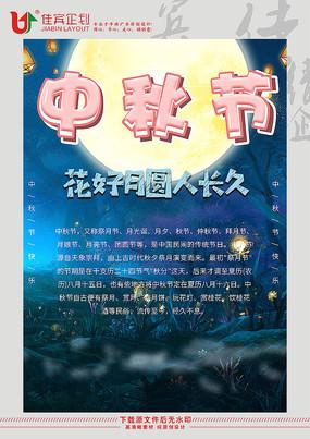 中秋节海报创意设计