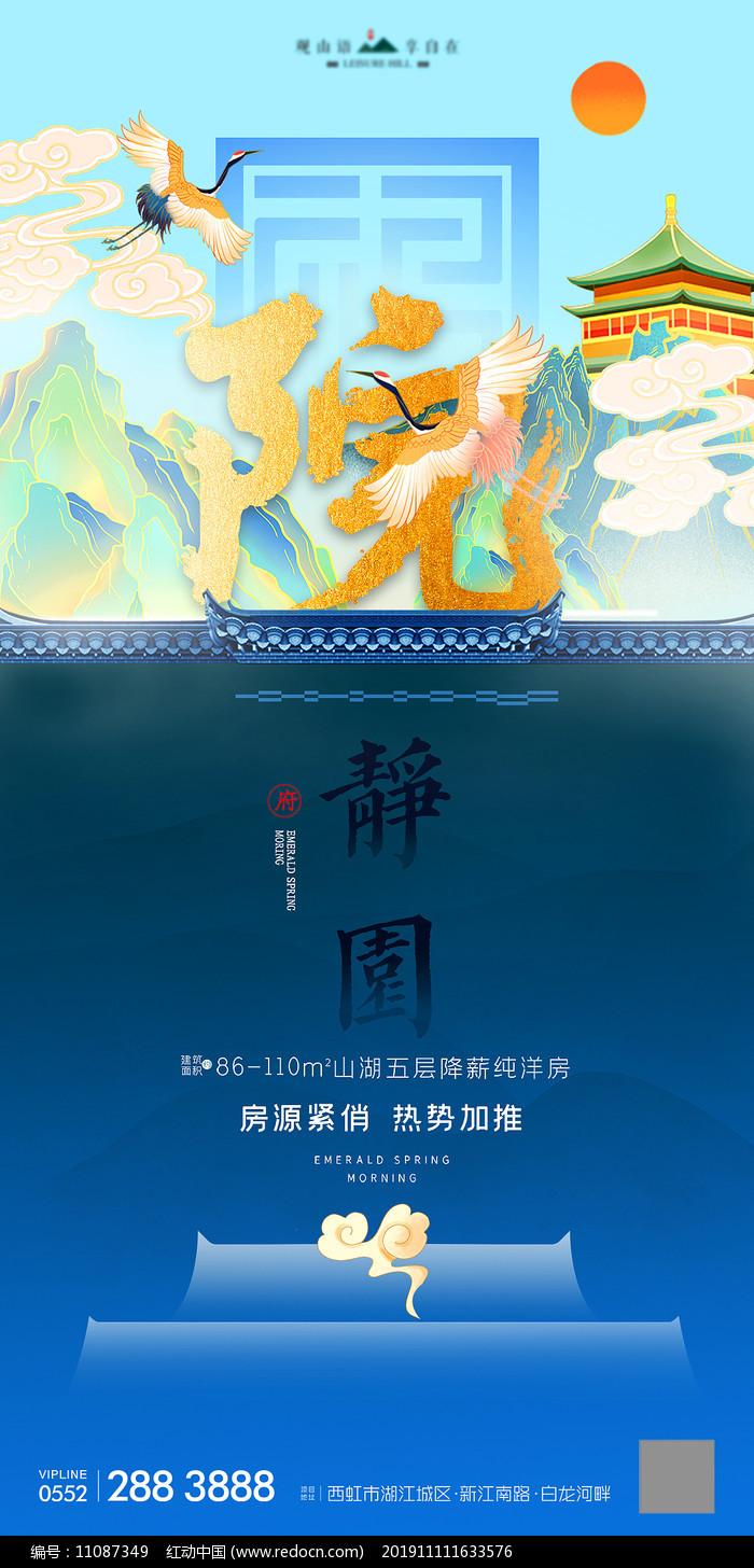 中式房地产国潮风海报图片