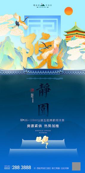 中式房地产国潮风海报