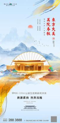 中式房地产庭院意境海报