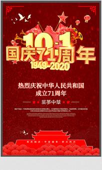 10.1国庆节71周年宣传海报