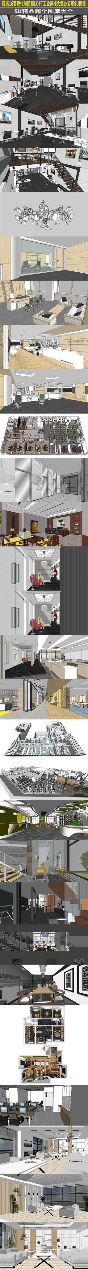 16套现代和LOFT工业大型办公室图集