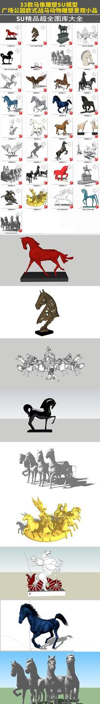 33款广场公园马像雕塑SU模型图集