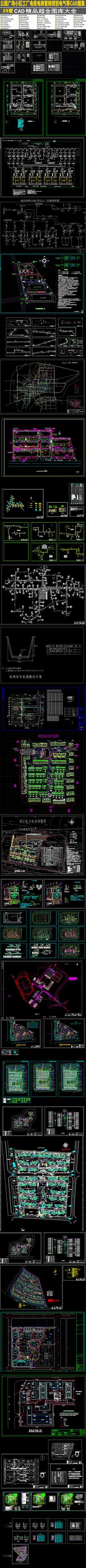 39套公园广场小区工厂电缆电网管网规划