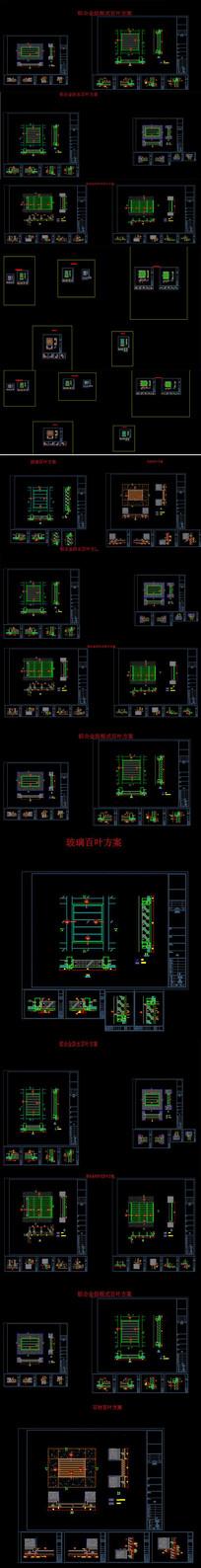 百叶窗系统CAD图集