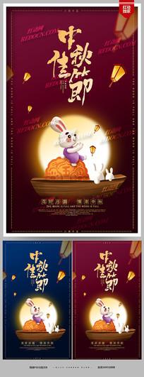创意中秋佳节宣传海报设计
