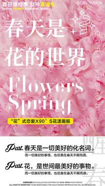 春季销售海报