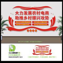 大力发展农村电商文化墙设计