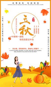 二十四节气立秋枫叶海报