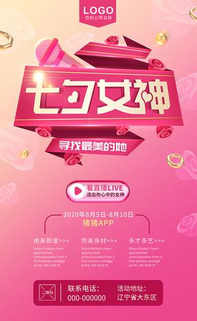 粉色七夕创意海报