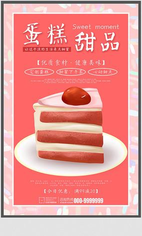粉色甜点蛋糕下午茶宣传海报