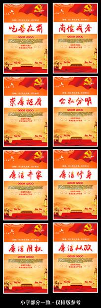 共产党廉洁自律准则展板