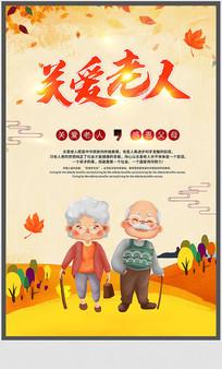关爱老年人公益海报