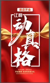 红色大气新店开业广告海报