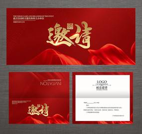 红色企业活动年会邀请函设计
