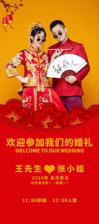 婚庆婚礼易拉宝展架设计
