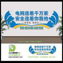 简洁大气电网电力文化墙设计