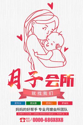 简洁大气母婴月子会所月子中心海报模板