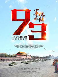 建军节93宣传海报