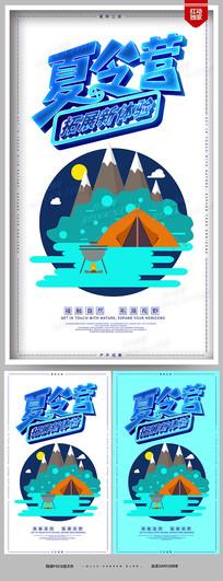 简约创意暑假夏令营宣传海报设计