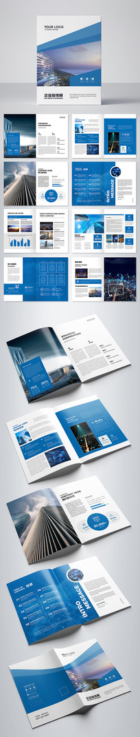 简约蓝色创意宣传册企业画册公司画册模板