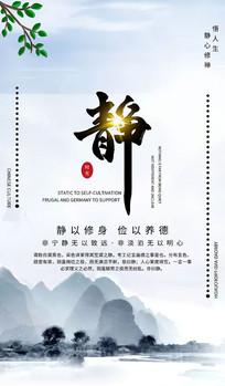 静山水中国风企业文化海报