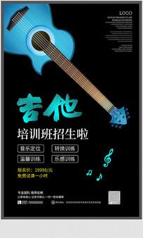吉他培训班宣传海报