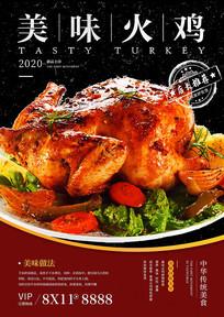烤鸡火鸡海报