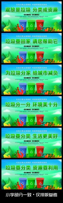 垃圾分类保护环境展板