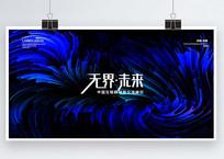 蓝色科技抽象背景展板