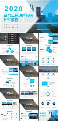 蓝色商务风房地产营销PPT模板