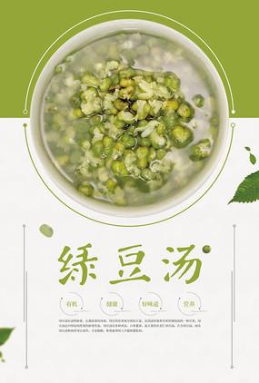 绿色简约绿豆汤海报