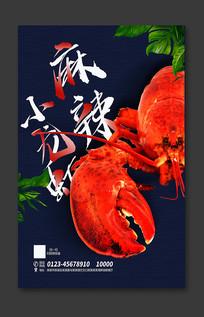 麻辣小龙虾宣传海报设计