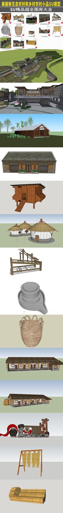 美丽新生态农村和乡村农村小品SU模型