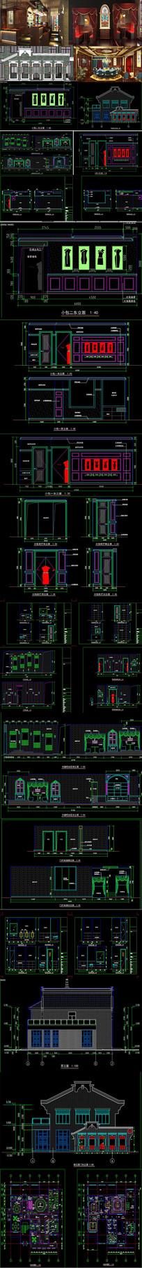 民国餐厅CAD施工图 效果图