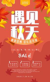 秋季枫叶促销海报