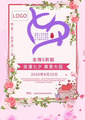 七夕活动设计海报
