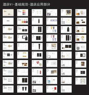 全套酒店VI系統設計模板