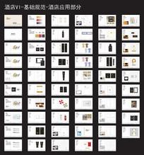 全套酒店VI系统设计模板